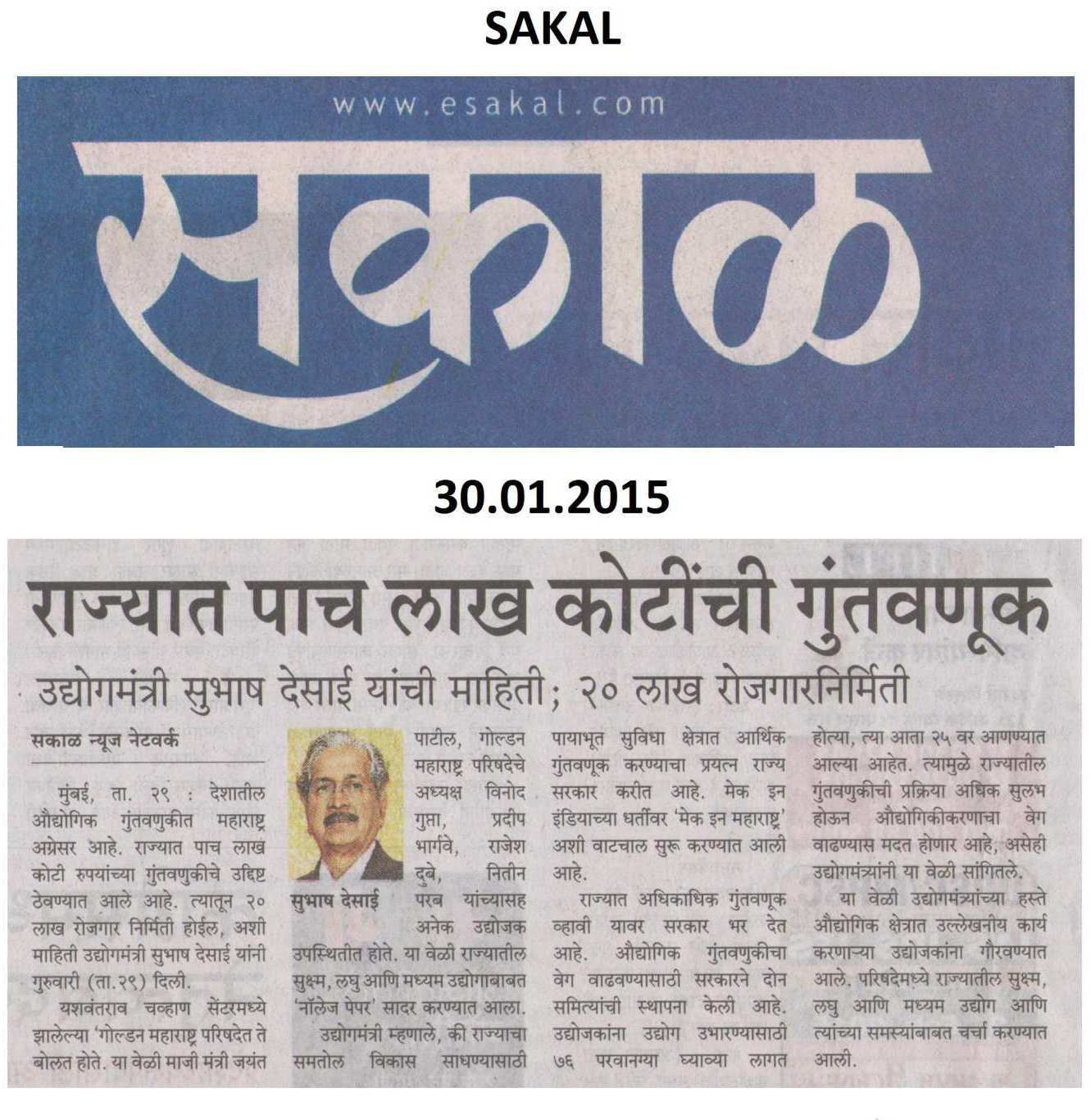Golden MSME Summit Published in Sakad Newspaper